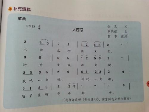 歌曲 大西瓜 -张家港乐余中心幼儿园 菠萝班 教学安排