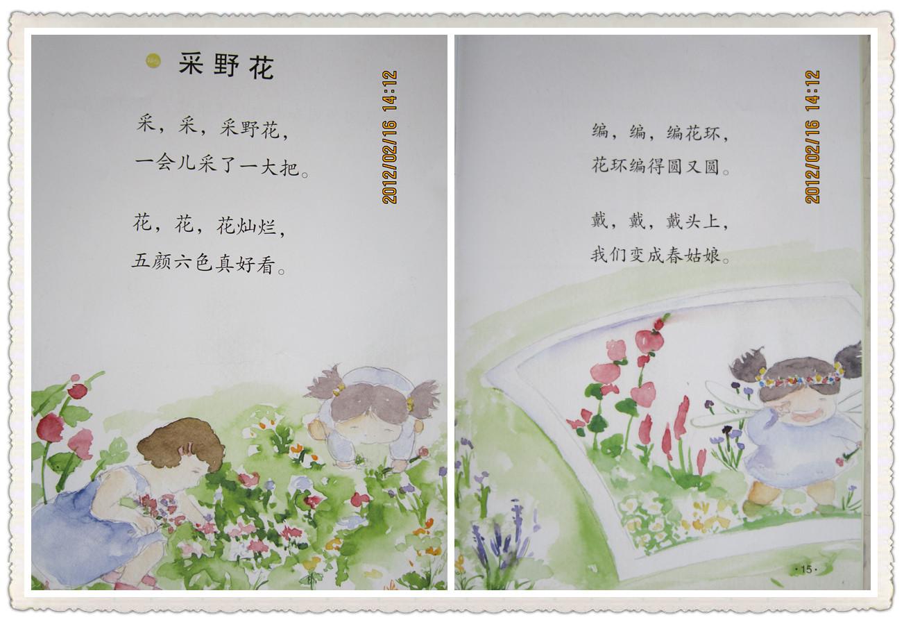 能从诗歌中体会大自然的美丽和尽情游戏的快乐情感.            2.