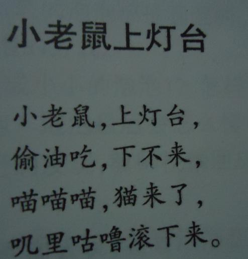 儿歌 小老鼠上灯台 -桃源县实验幼儿园 乐乐三班 教学安排