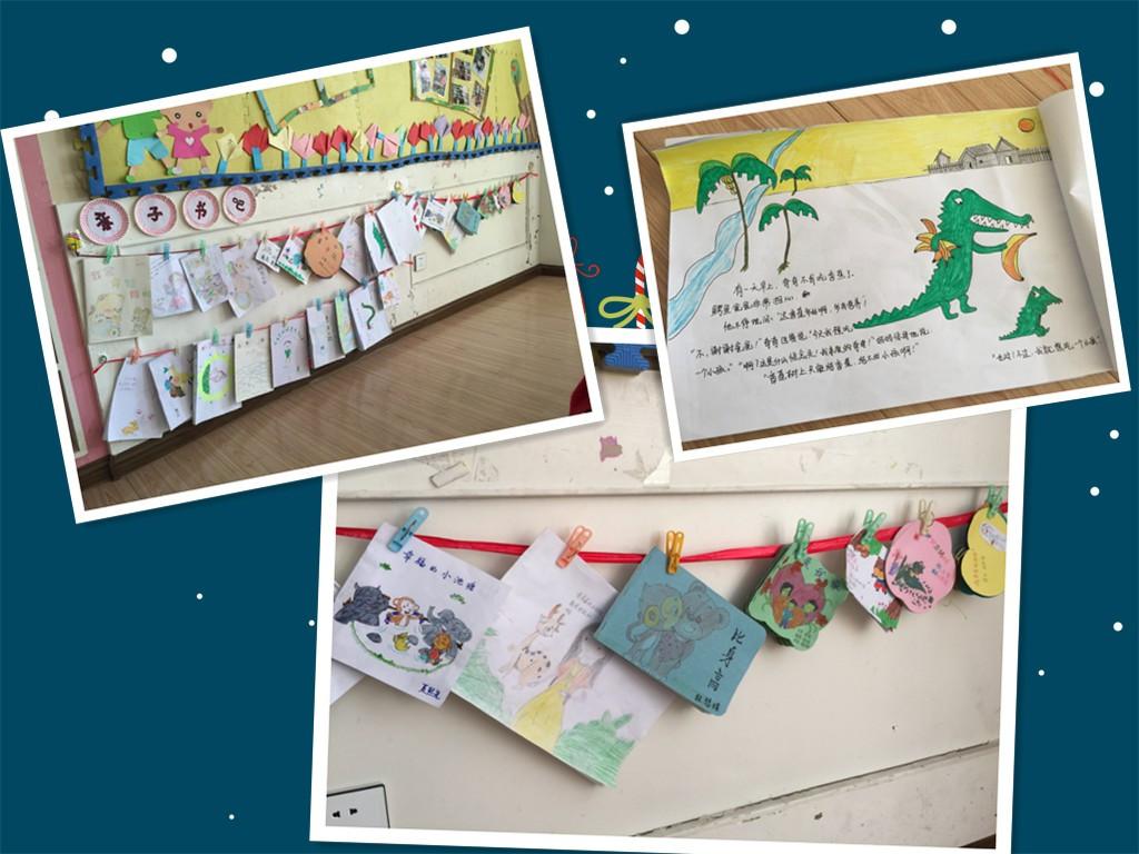 """园第三届读书节,我们班开展了""""亲子制作图书""""和""""我是小小演说家""""活动."""