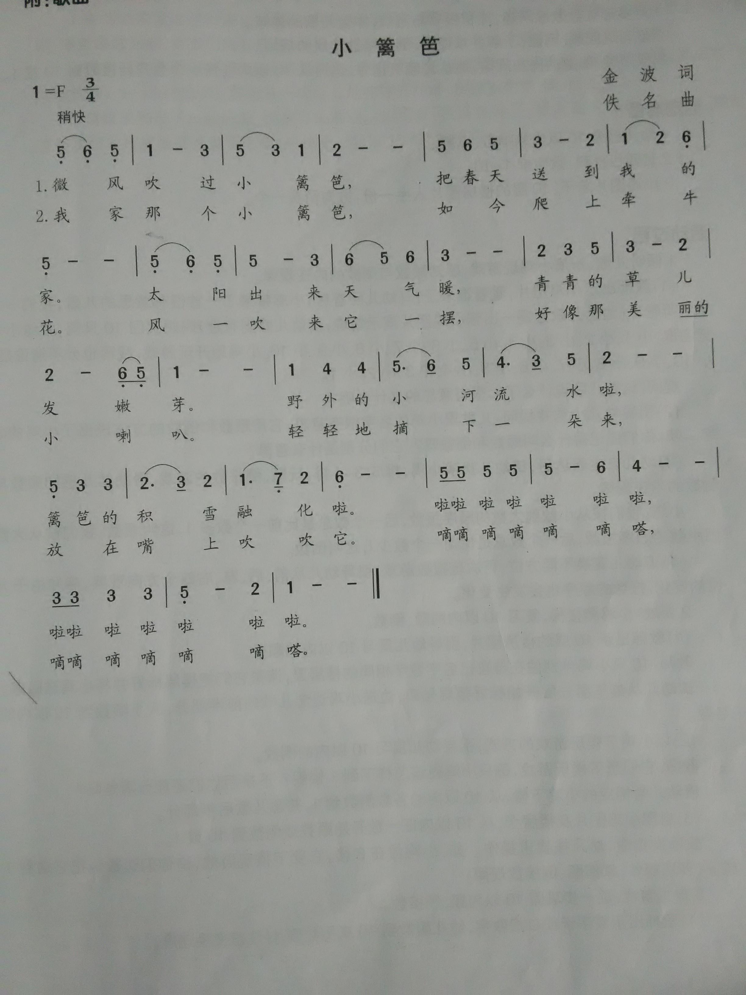 最简单的乐乐曲谱