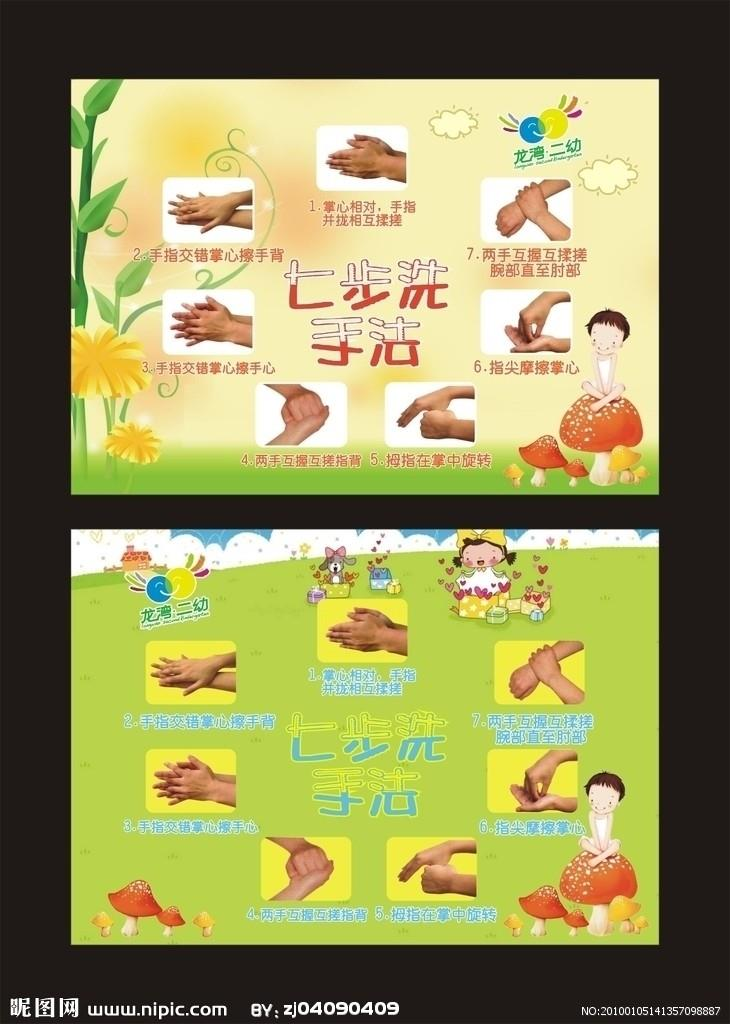 七步洗手法-习水县民化乡幼儿园