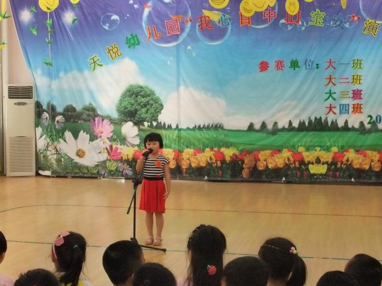 """天悦幼儿园组织""""我心目中的宝安""""演讲比赛"""