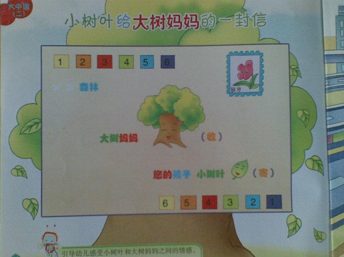 散文《小树叶给大树妈妈的一封信》朗读的音频