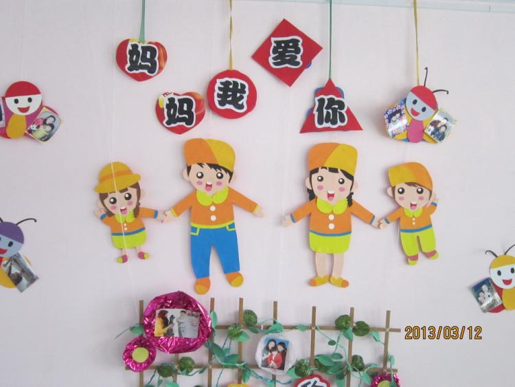 """三月主题墙""""妈妈我爱你""""-定远县粮食局幼儿园"""