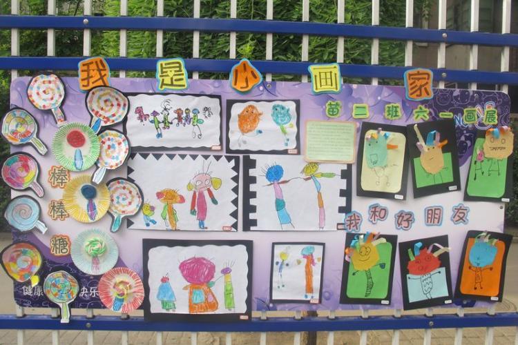 中国梦 我的梦——市二幼举行庆六一幼儿美术作品展