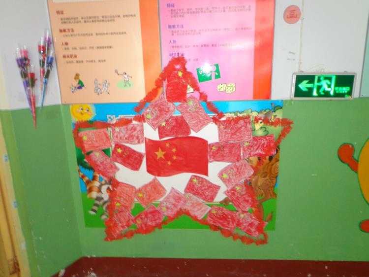 让孩子们知道 10 月 1 日是国庆节,升国旗时唱国歌,行注目礼; 教幼儿图片