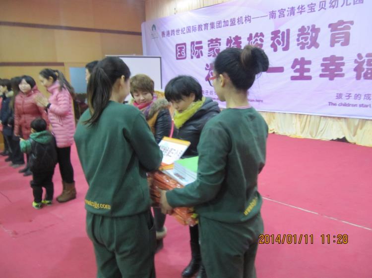 范俊玲夫妇参加南宫市清华宝贝幼儿园蒙氏班启动典礼