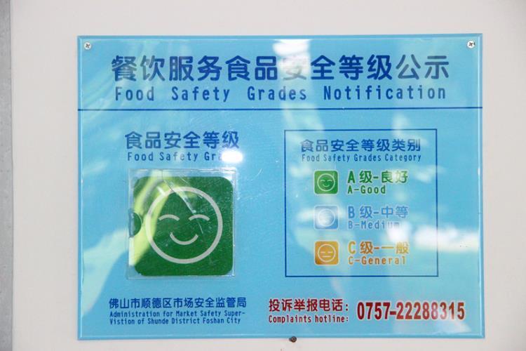 嘉园食品安全工作公示-顺德德胜幼儿园