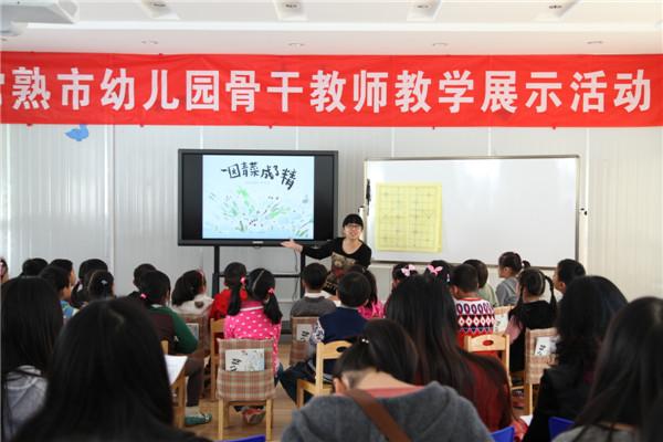 绿地实验幼儿园吴芳老师展示大班语言活动《一园青菜