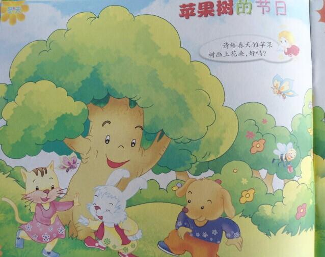 《苹果树的节日》--语言活动-定远县粮食局幼儿园