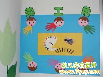 幼儿园美工角区域布置