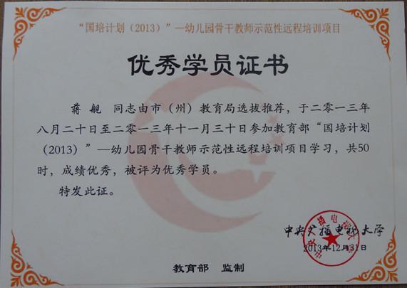 热烈祝贺我园花莉,蒋舰老师参加教育部国培计划——幼儿园骨干教师