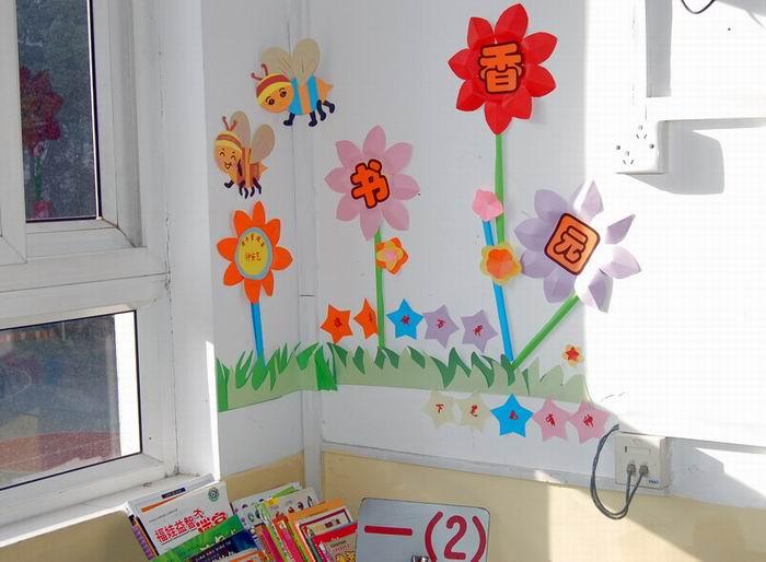 幼儿园图书角布置-河口区义和镇中心幼儿园