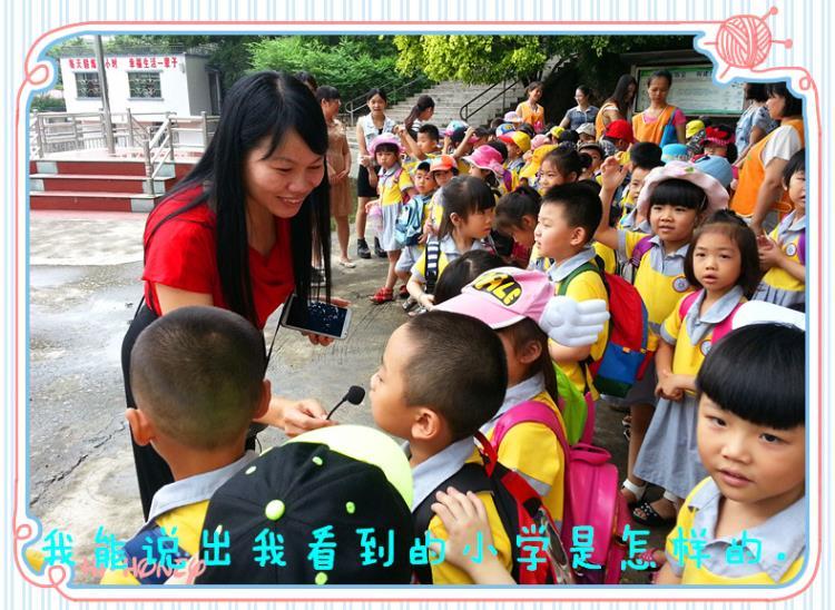 幼儿园大班参观小学活动方案2014.