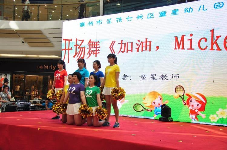 """童星幼儿园庆""""六一""""活动演出采集"""
