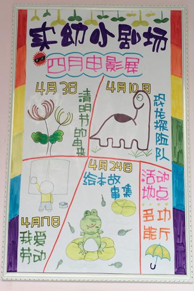 幼儿园主题墙恐龙探险队