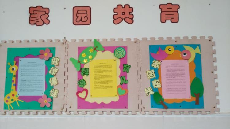 市幼儿园更换新一期家园联系栏