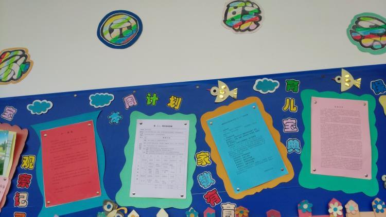 """和家长工作计划,同时配合市幼儿园""""庆六一""""系列活动"""