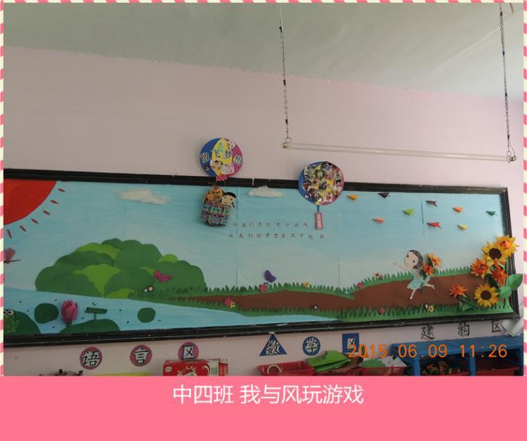 幼儿园小小班手工作品展示墙边框