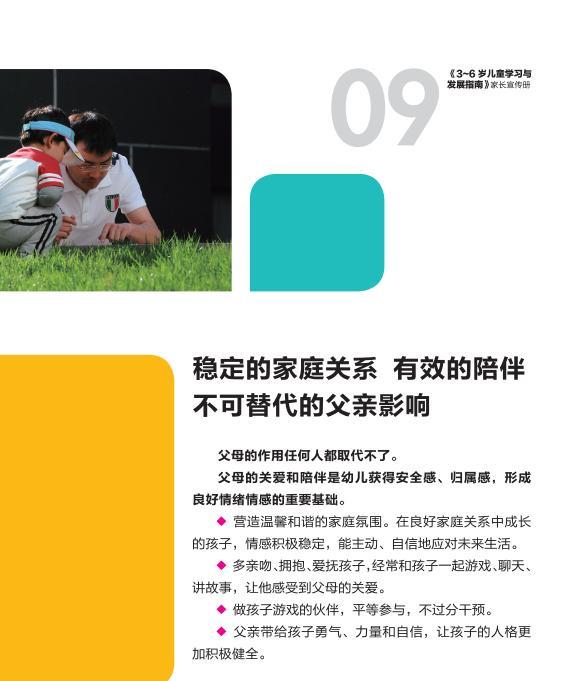 指南宣传册-丹红幼儿园