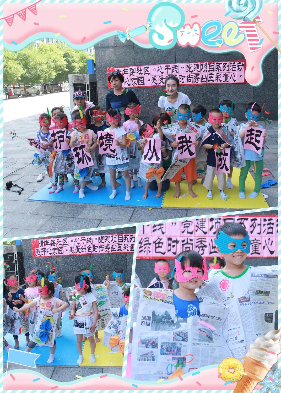 """倍康宝贝幼儿园环保日""""走秀""""!"""